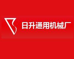 粉体混合机专业生产商——上海日升通用机械厂入驻粉享通