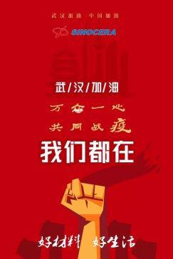 """共同抗""""疫""""!国瓷材料、潮州三环等特种陶瓷相关企业在行动"""