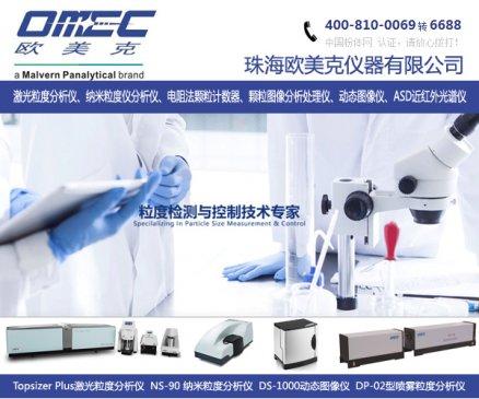 欧美克干法激光粒度仪在粉末涂料行业的应用