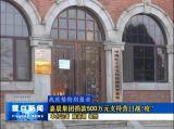 """中国非金属矿行业企业战""""疫""""捐款物资超千万"""