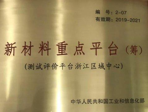 宁波材料所:与企业在特殊时期共渡难关,面向浙江省内小微企业和高新技术企业提供免费测试服务