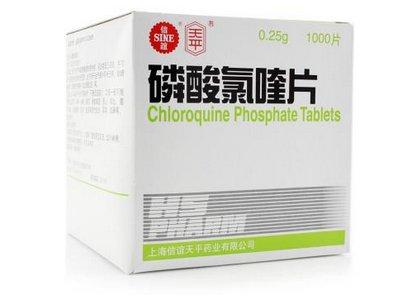 钟南山院士领衔专家组研讨达成一致意见:磷酸氯喹治疗新冠肺炎具有疗效