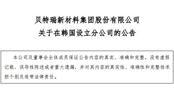 贝特瑞:计划在韩国设立分公司,拓展海外市场