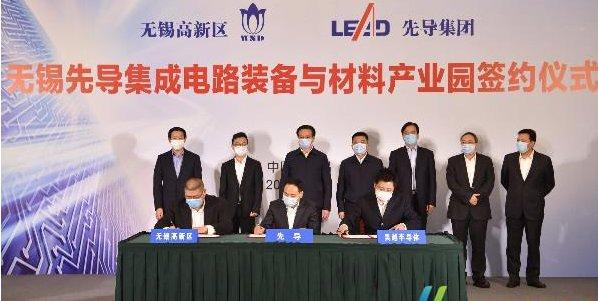 投资150亿元 无锡先导集成电路装备与材料产业园完成签约