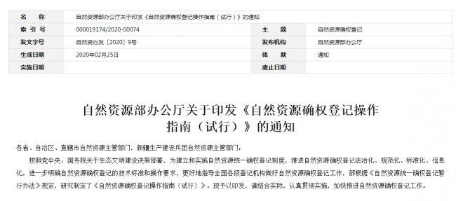 《自然资源确权登记操作指南(试行)》印发