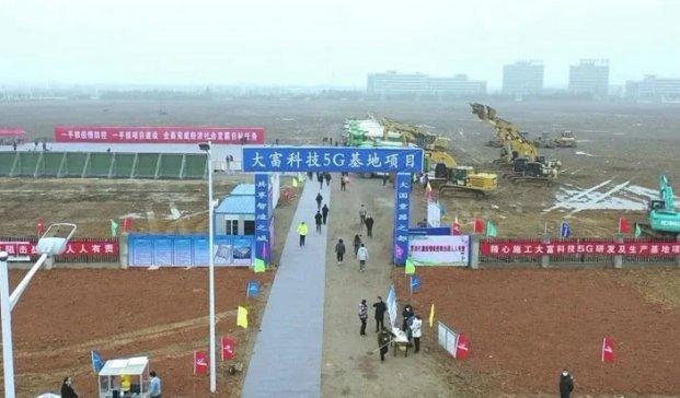 大富科技5G研发及生产基地在安徽蚌埠奠基
