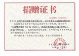 心系疫情 康柏工业陶瓷有限公司捐助抗疫物资