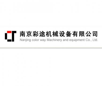 优质混合、干燥设备供应商——南京彩途机械设备有限公司入驻粉享通