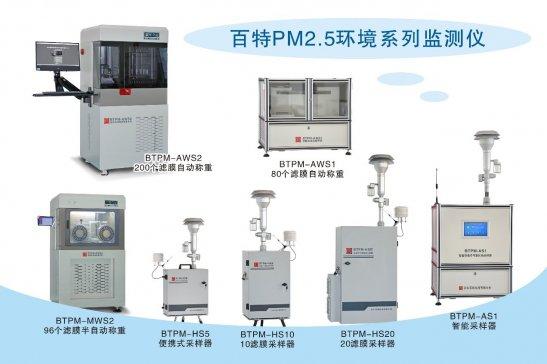 百特PM2.5环境空气监测仪器为可持续发展保驾护航