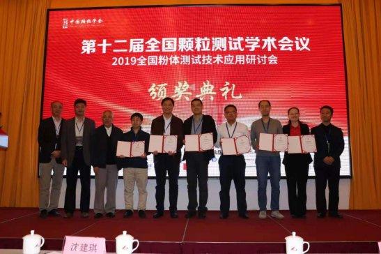 第十二届全国颗粒测试学术会议在杭州举行,百特新型激光粒度仪获首届颗粒测试奖一等奖