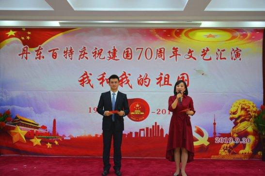 新中国七十华诞举国同庆,百特人抒发豪情喜迎佳节 ——丹东百特庆祝祖国七十华诞活动纪实