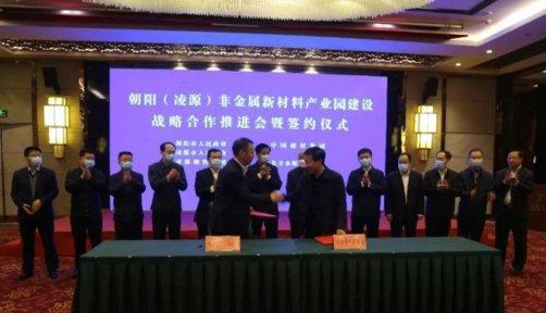 朝阳(凌源)非金属新材料产业园建设战略合作推进会暨签约仪式举行