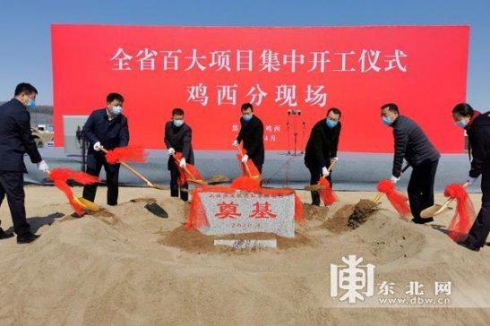 鸡西市百大项目与全省同步集中开工 涉及众多石墨新材料项目