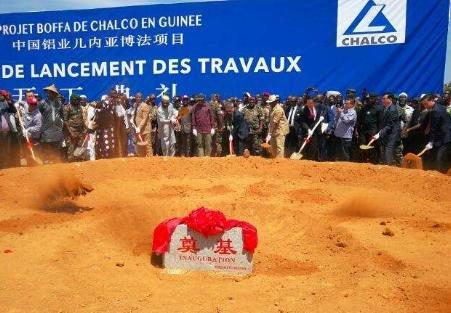 我国在几内亚投建最大铝土矿项目全线贯通投运