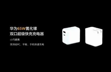 华为、小米、OPPO发布氮化镓快充 5G时代第三代半导体材料势不可挡