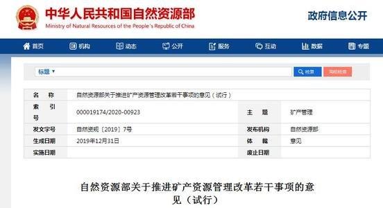 自然资源部:5月1日起部分矿产矿业权审批下放