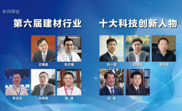第六届建材行业十大科技创新人物揭晓
