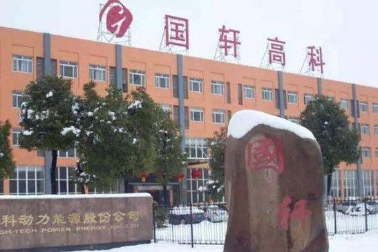 国轩高科:量产磷酸铁锂电池能量密度190Wh/Kg