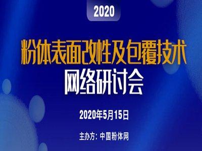 【网络研讨会速报】杨景辉:粉体表面改性及在塑料中的应用