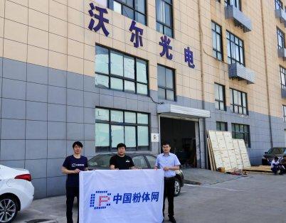 中国粉体网今日参访知名矿石色选机供应商——合肥沃尔光电