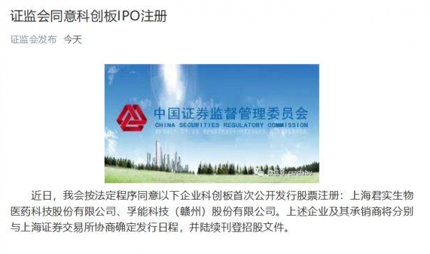 孚能科技科创板注册获批 拟募资建年产8GWh锂离子动力电池项目
