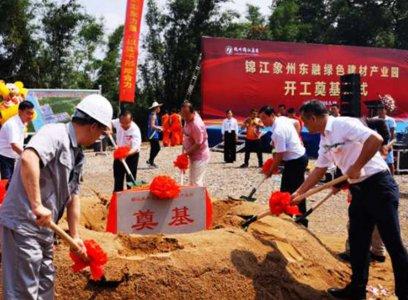 投资118亿元产量6000万吨 锦江象州东融绿色建材产业园开工