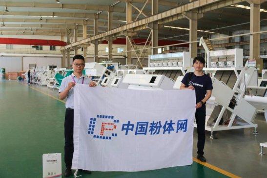 中国粉体网今日参访安徽宏实光机电高科有限公司