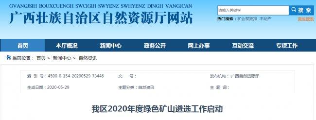 广西6月1日启动2020年度绿色矿山遴选工作
