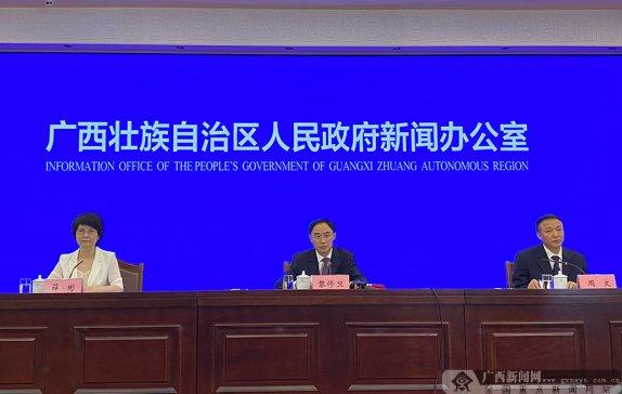 广西举行推进矿产资源管理改革政策新闻发布会
