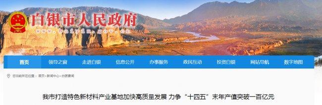 """甘肃白银将打造特色新材料产业基地,力争""""十四五""""末年产值突破一百亿元"""