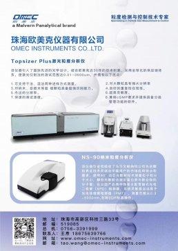 欧美克粒度仪赞助支持锂离子电池用新型导电添加剂论坛