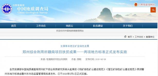 郑州综合所编制地方标准服务赣州绿色矿山建设