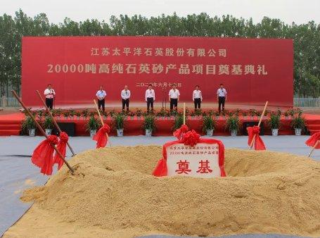 江苏太平洋石英股份有限公司20000吨高纯石英砂产品项目顺利奠基