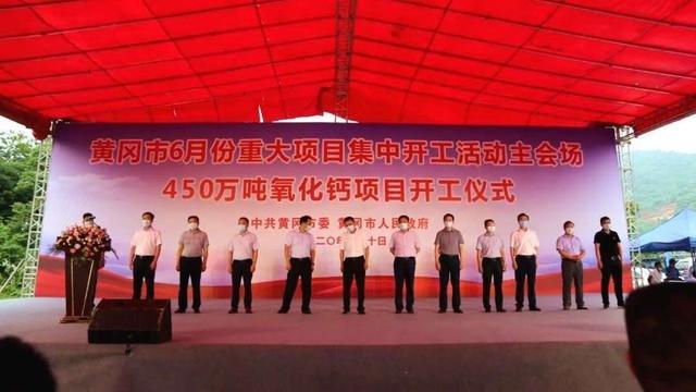 总投资15亿元,长江流域最大的氧化钙生产基地在武穴开工