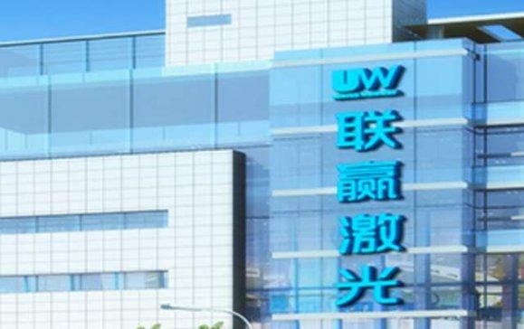 锂电设备厂商联赢激光6月22日科创板上市
