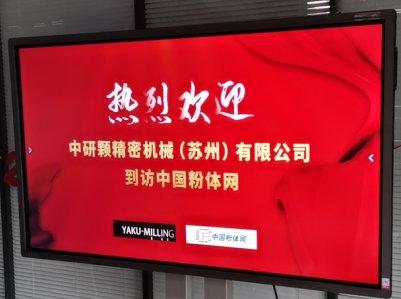 对辊机设备专业制造商中研颗市场总监陆惠清到访中国粉体网