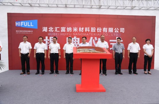 喜讯!湖北汇富纳米材料股份有限公司举行揭牌仪式