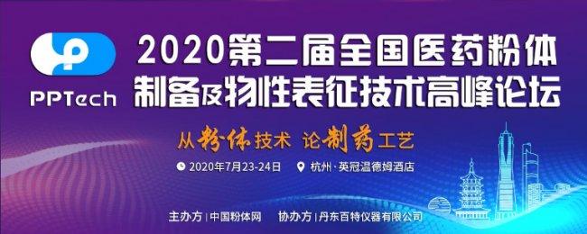 优一干法制粒机亮相2020杭州医药粉体制备及表征技术论坛!