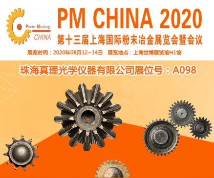 真理光学高效粒度分析解决方案亮相PM CHINA 2020粉末冶金展