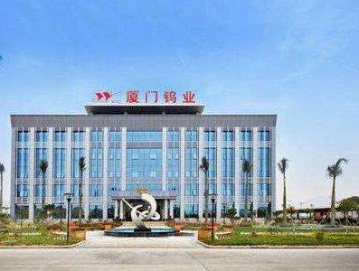 中国最大钨生产商厦门钨业半年盈利约2.33亿,同比增2倍