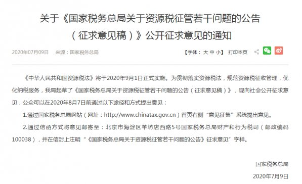 关于《国家税务总局关于资源税征管若干问题的公告 (征求意见稿)》公开征求意见的通知