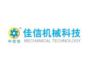 东莞市佳信机械邀您参加杭州医药粉体制备及表征技术高峰论坛!