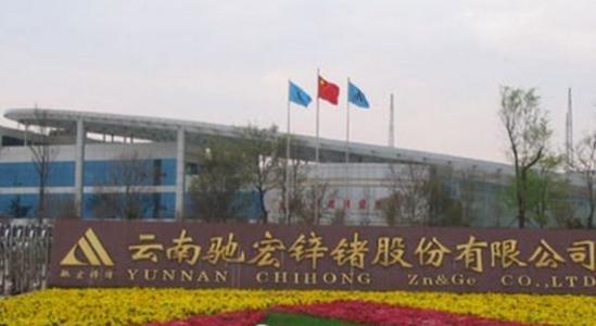 驰宏锌锗拟3.3亿元收购会泽安第斯矿业100%股权