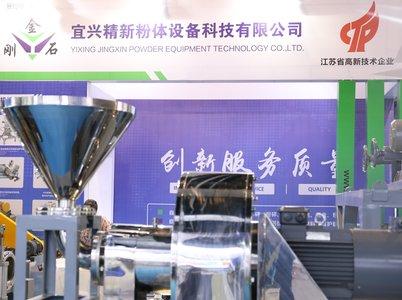 专访宜兴精新总经理陆云博:新兴市场特别需要我们生产的高端无污染的粉体加工装备