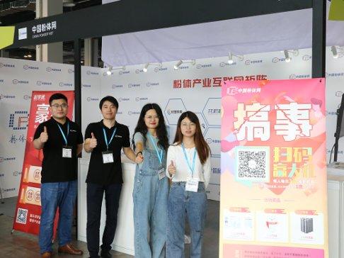 【IPB现场报道】中国粉体网粉享通会员齐聚上海粉体展