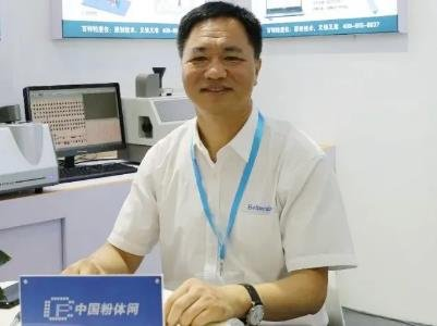 IPB现场采访报道丨丹东百特董青云董事长:做国内外最好的颗粒测试仪器