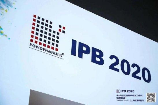 IPB2020圆满闭幕,下一站,再相见!