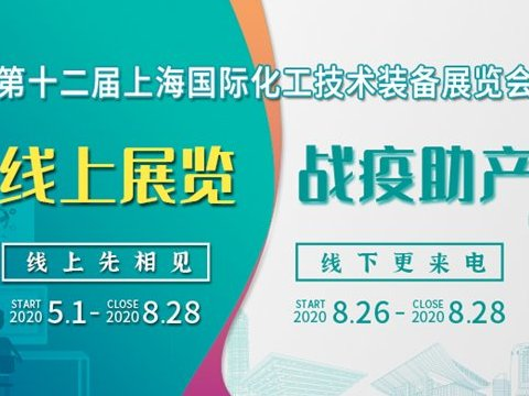 倒计时30天!上海化工装备展五大亮点抢先看