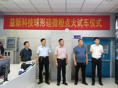热烈祝贺山东省重大科技创新工程--益新科技球形硅微粉项目点火试车顺利成功