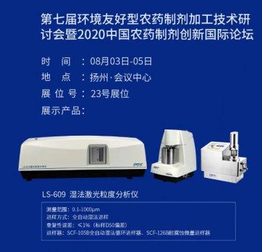 欧美克携湿法激光粒度分析仪亮相2020年中国农药制剂创新论坛
